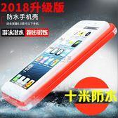 防水袋 手機潛水套蘋果觸屏vivo華為水下游泳oppo5.5寸通用防水套 俏女孩