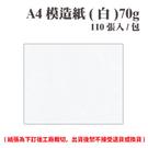A4 模造紙(白) 70磅 (110張) /包 ( 此為訂製品,出貨後無法退換貨 )