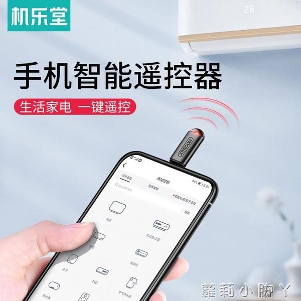 手機紅外線發射器蘋果x安卓華為type-c萬能遙控器空調電視接收遙控頭外接配件iphone8 蘿莉新品