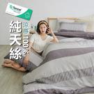 #TCL26#奧地利100%TENCEL涼感40支純天絲7尺雙人特大床包被套四件組(含枕套)