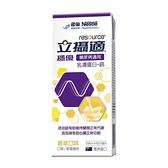 雀巢 立攝適 糖尿病配方 香草口味 237毫升*24瓶/箱◆德瑞健康家◆