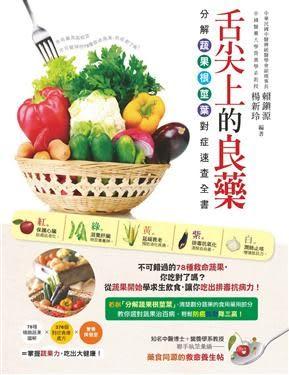 舌尖上的良藥:分解蔬果根莖葉對症速查全書