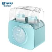 櫻舒嬰兒暖奶器消毒器二合一多功能寶寶智慧恒溫熱加奶瓶保溫神器 交換禮物