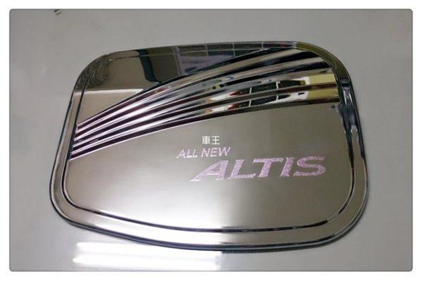 【車王小舖】豐田 Toyota 2014 Altis 11代 油箱蓋 油箱蓋貼 油箱飾蓋 ABS電鍍精品