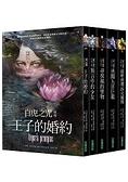 白虎之咒前傳 1~4集套書(共5冊):王子的婚約、預言中的少女、尋找風的聖物、勇