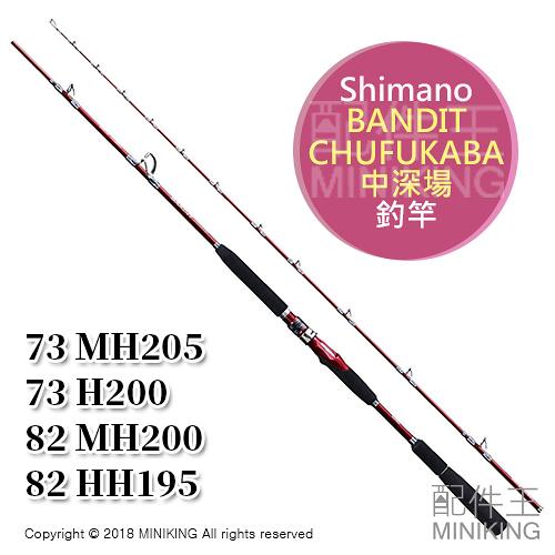 【配件王】日本代購 Shimano BANDIT CHUFUKABA 中深場 釣竿 船竿 釣具 73 MH205