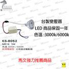 LED投射崁燈  燈飾燈泡  MR16 5W燈炮+變壓器  KS-8052 台灣製造