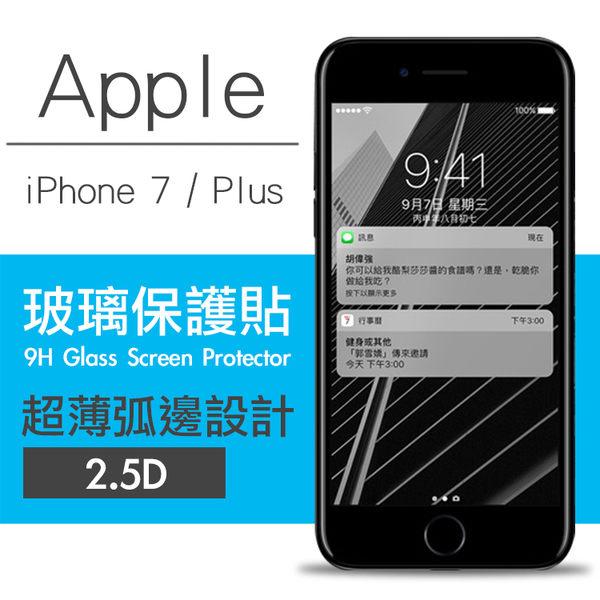 【00372】 [Apple iPhone 7 / 7 Plus ] 9H鋼化玻璃保護貼 弧邊透明設計 0.26mm 2.5D