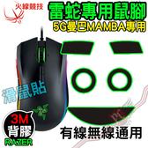 [ PC PARTY ] 雷蛇 Razer 曼巴MAMBA 5G 滑鼠貼 鼠腳 鼠貼