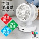 【山善YAMAZEN】室溫顯示空氣循環扇 YAR-JSN15TW