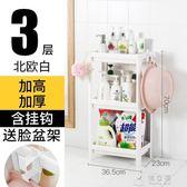 浴室置物架衛生間廁所落地多層塑料收納架置地式洗漱臺洗手間架子YYP 俏女孩