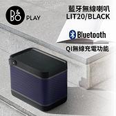 【台灣公司貨+24期0利率】B&O Play Beolit 20 BLACK 無線藍芽喇叭 曜石黑