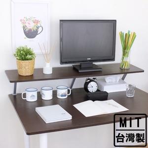 【頂堅】寬120公分(Z型)桌上型置物架/螢幕架(三色可選)深胡桃木色