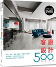 設計師不傳的私房祕技:客廳設計500【暢...