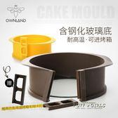 蛋糕模具家用戚風慕斯圓形硅膠活底不沾烘焙工具套裝7寸8寸