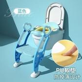 兒童坐便器 兒童馬桶坐便器女樓梯式兒童廁所座墊架蓋小孩坐便圈墊椅男孩寶寶【快速出貨】WY