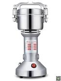 磨粉機 打粉機商用超細家用小型粉碎機五穀雜糧研磨打碎幹磨粉機2G LX 交換禮物