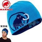 Mammut長毛象 1090-04890-50080群青/藍 雙面戴防風保暖針織帽 快乾機能帽/運動羊毛帽