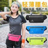腰包 運動腰包女新款手機包大容量超輕防水隱形跑步男迷你多功能包 俏腳丫