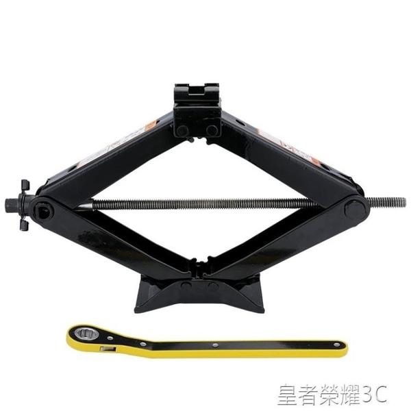千斤頂 汽車輪胎扳手換胎隨車工具小轎車用千斤頂手搖千斤安全多功能支架YTL 皇者榮耀3C