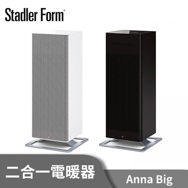 瑞士 Stadler Form Anna Big 二合一 電暖器 黑色 / 白色