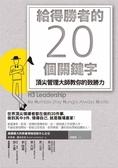 (二手書)給得勝者的20個關鍵字:頂尖管理大師教你的致勝力
