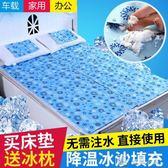 冰墊床墊坐墊冰床墊涼席單人雙人學生宿舍夏天季降溫制冷避暑神器 igo 全網最低價