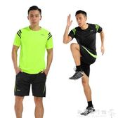運動套裝男  短袖跑步服速乾健身短褲休閒兩件薄款運動衣服裝  歐韓流行館