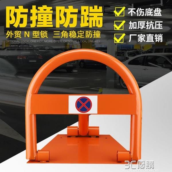 佳杰車位地鎖加厚防撞停車位汽車地鎖固定防占用神器免打孔阻車器 3C優購
