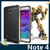 三星 Note 4 N910 類金屬PC邊框+矽膠保護套 軟殼 SP 二合一組合款 糖果色 全包款 手機套 手機殼