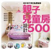 (二手書)設計師不傳的私房秘技:親子兒童房設計500