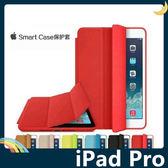 iPad Pro smart case保護套 超薄側翻皮套 簡約類皮革後蓋 前+後套裝組合款 支架 平板套 保護殼