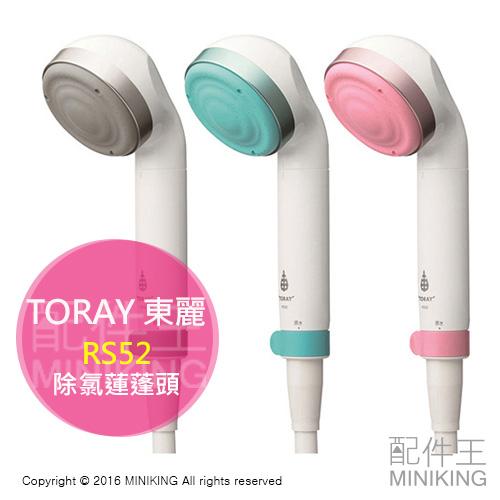 現貨 日本製 TORAY 東麗 RS52 除氯 淋浴 蓮蓬頭 花灑 節水 省水 淨水 過濾