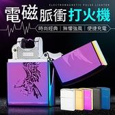《防風設計!USB充電》電磁脈衝電弧打火機 電弧打火機 防風打火機 充電打火機 點煙器 煙具