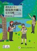 課程設計力:環境教育職人完全攻略