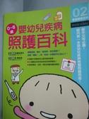 【書寶二手書T4/保健_YCS】嬰幼兒疾病照護百科_徐倩, 細谷亮太