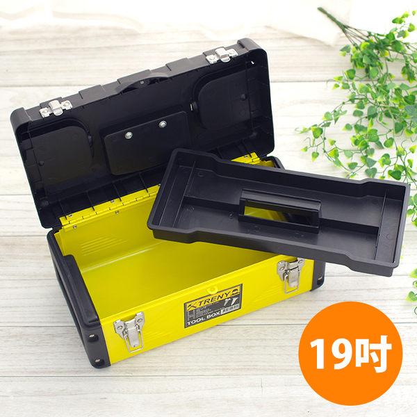 塑鐵工具箱 19吋 工具箱 手提箱 收納箱 零件盒 TRENY 【YV5235】HappyLife