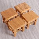 凳子 矮凳板凳方凳竹子家用兒童成人沙發客廳茶幾簡約現代腳凳小櫈凳子 源治良品