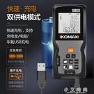 鐳射測距儀紅外線高精度手持距離測量儀電子尺量房儀鐳射尺 小艾時尚NMS