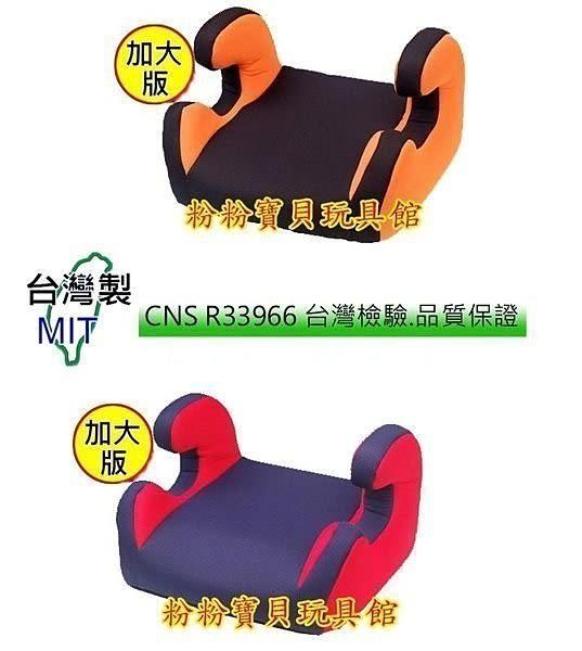 *粉粉寶貝玩具*兒童輔助汽座《4~12歲》增高墊~台灣製~學童專用安全座椅