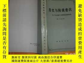 二手書博民逛書店罕見歷史與階級意識-關於馬克思主義辯證法的研究Y3121 【匈】