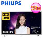【Philips 飛利浦】50吋4K HDR 淨藍光連網液晶顯示器+視訊盒(50PUH6073) 送基本安裝
