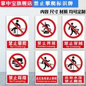 嚴禁攀爬跨越攀登踩踏高壓危險消防電梯扶梯溫馨安全警示貼戶外警告標識標志