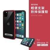 SEIDIO 輕便支架防摔保護殼 iPhone11 Pro Max 追劇支架 防摔殼 手機殼 按鍵包覆 防塵 防刮 防汙