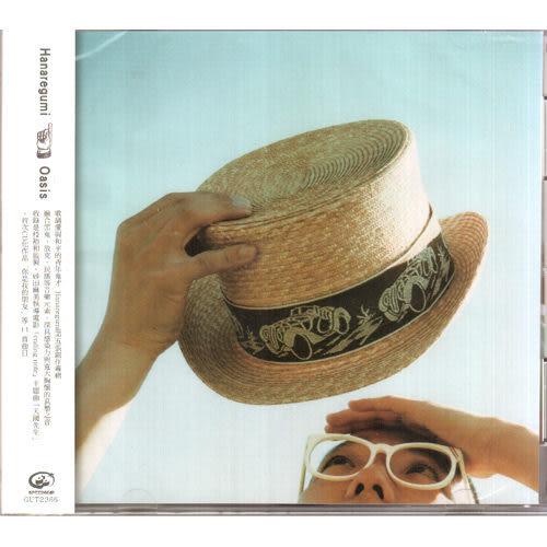 Hanaregumi Oasis 2012全新創作專輯CD 第五張創作專輯 天國先生 你是我的朋友 (音樂影片購)
