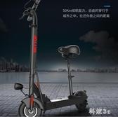 迷你電動滑板車便攜成年電動車女成人代步車折疊小型電瓶車 PA5789『科炫3C』