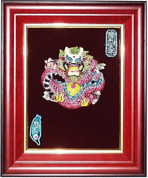 鹿港窯-交趾陶居家開運裝飾壁飾~S祥龍獻瑞