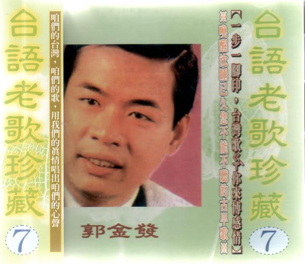 台語老歌珍藏 7 郭金發 CD  (音樂影片購)