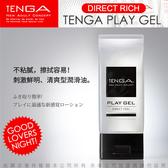 情趣用品 潤滑劑 按摩油 情趣商品 推薦 黏著刺激型潤滑液150ml-黑