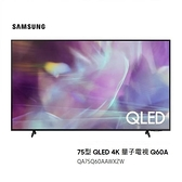 【南紡購物中心】SAMSUNG三星 75吋 QLED 4K 量子電視 Q60A QA75Q60AAWXZW